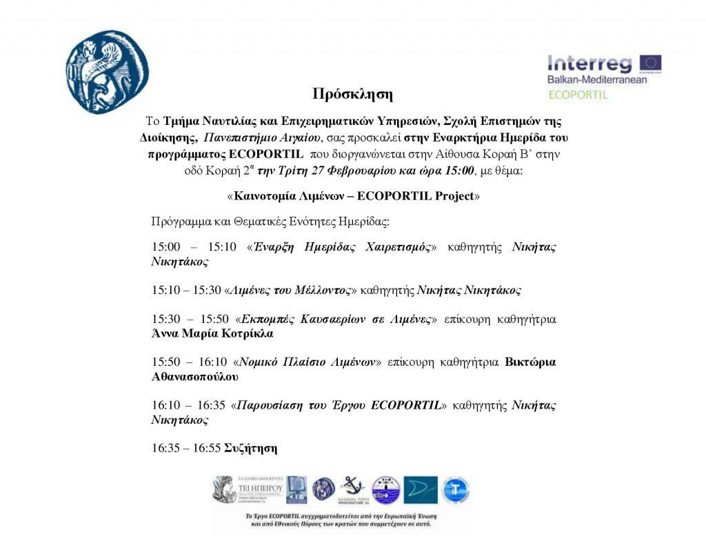 Πρόσκληση Ημεριδας 27 Φεβρουαρίου ECOPORTIL 001